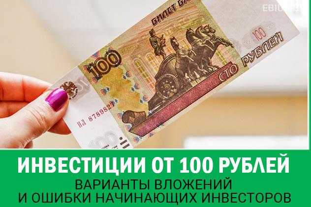 Инвестиции от 100 рублей