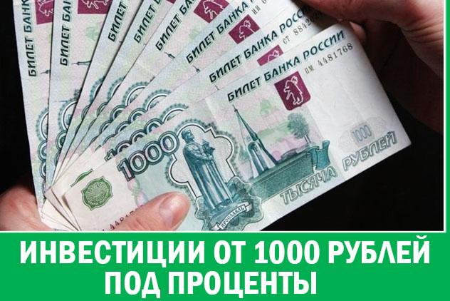 Инвестиции от 1000 руб