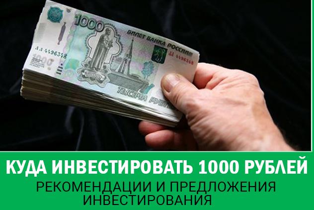 Инвестировать 1000 руб