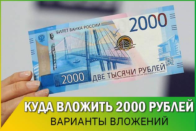 Вложить 2000 руб