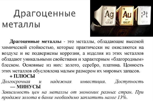 Плюсы и минусы драгоценных металлов
