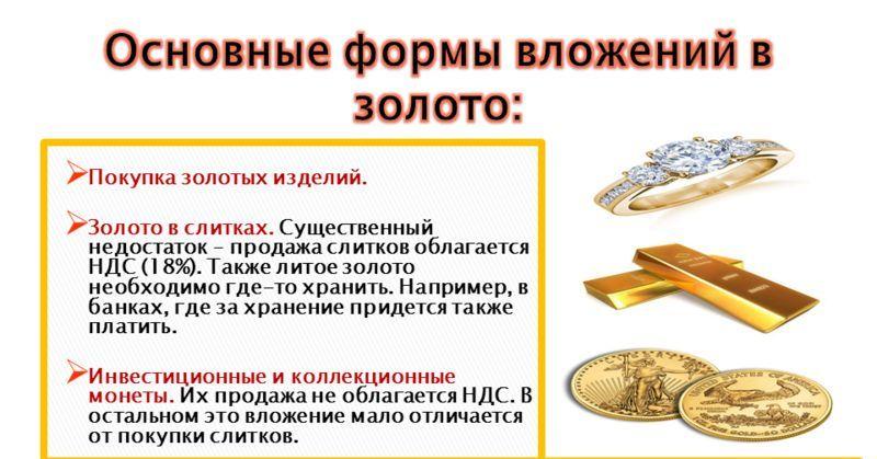 Виды инвестиций в золото