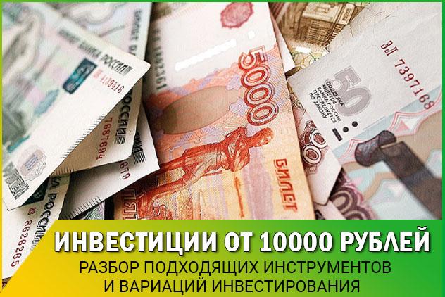 Инвестиции от 10000 руб