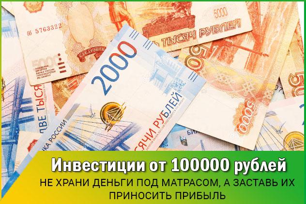 Инвестиции от 100000 руб