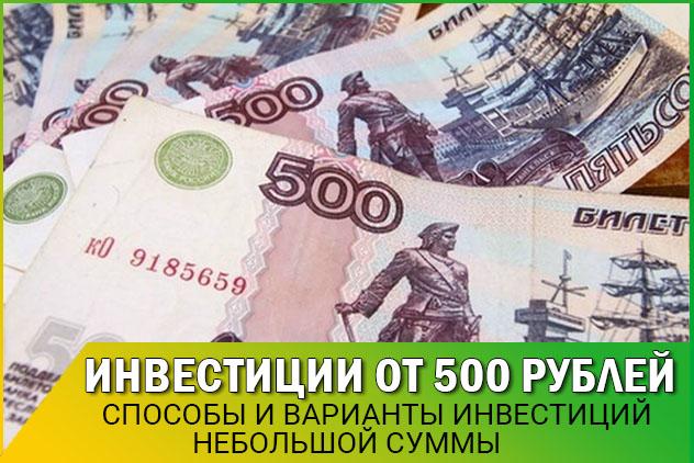 Инвестировать 500 руб