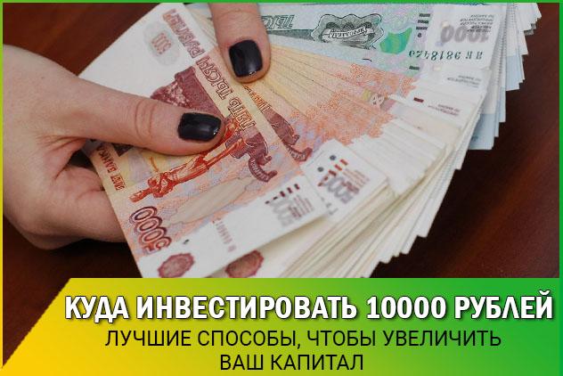 Инвестировать 10000 руб