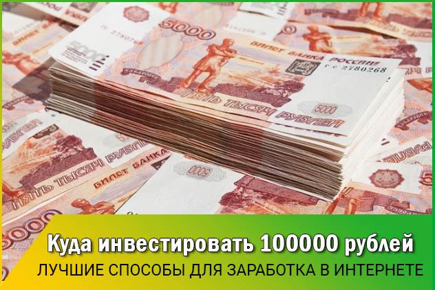 Инвестировать 100000 руб