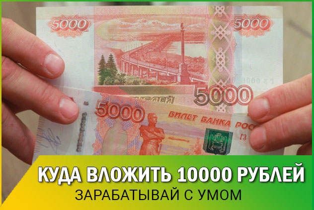 Вложить 10000 руб