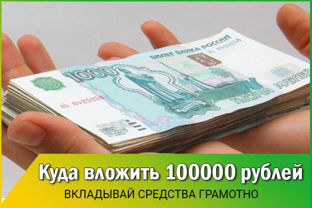 Вложить 100000 руб