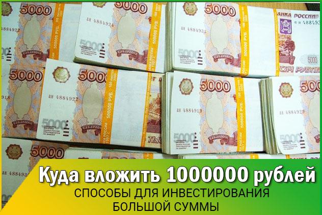 Вложить 1000000 рублей