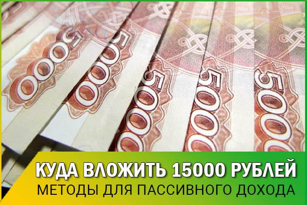 Вложить 15000 руб