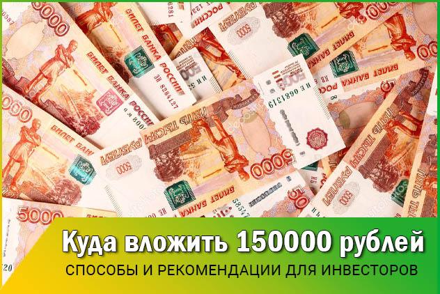 Вложить 150000 руб