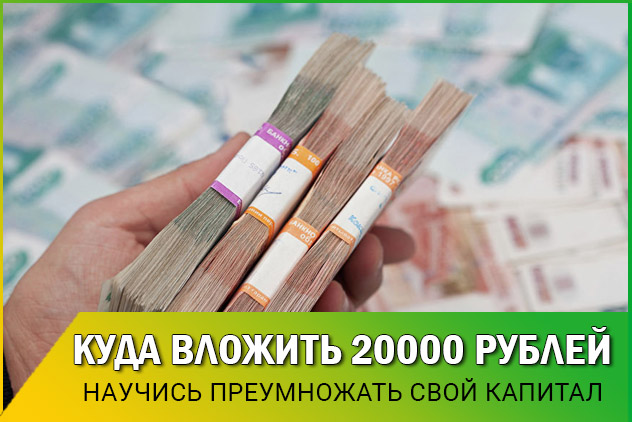Вложить 20000 руб