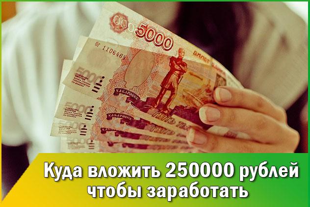 Вложить 250000 руб