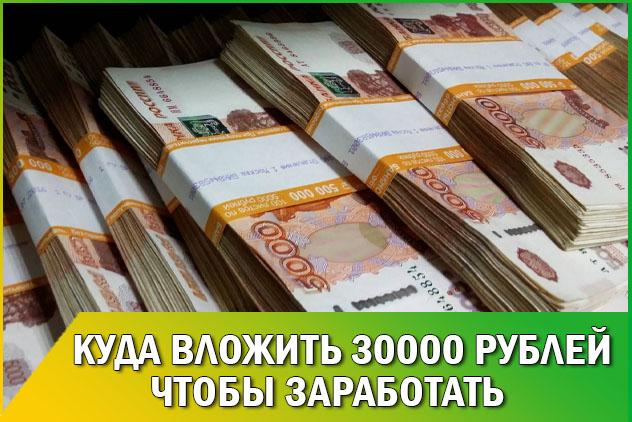 Вложить 30000 руб