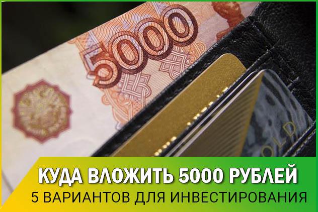Как и куда инвестировать 5000 рублей срочно нужен онлайн кредит украина
