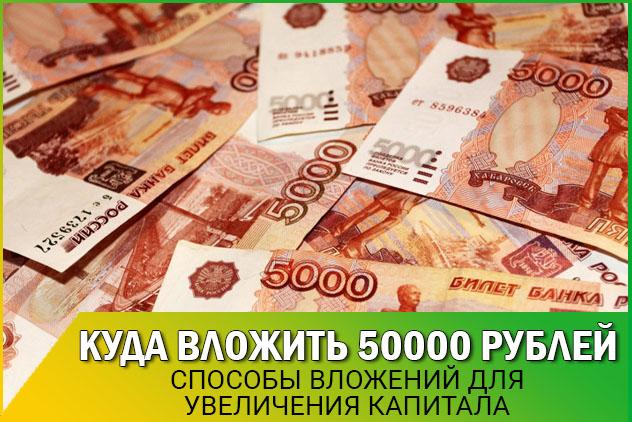 Вложить 50000 руб