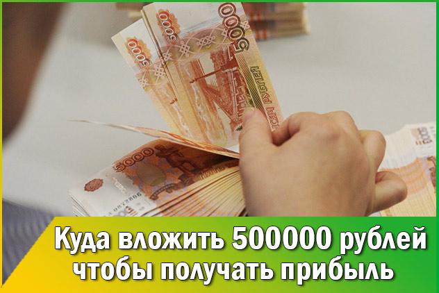 Вложить 500000 рублей