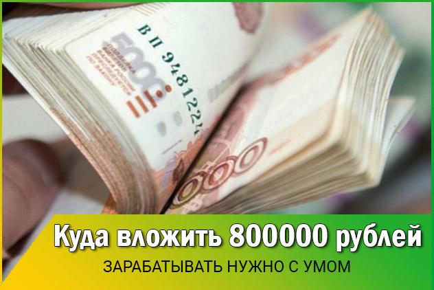 Вложить 800000 рублей