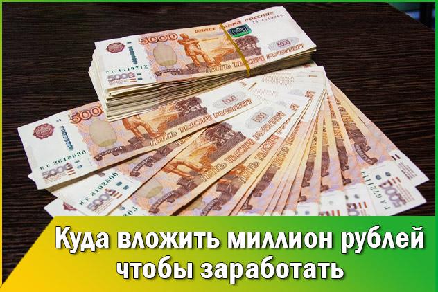 Вложить миллион рублей