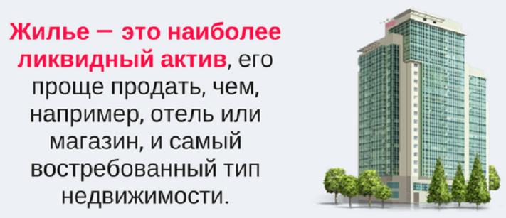 Преимущества жилой недвижимости
