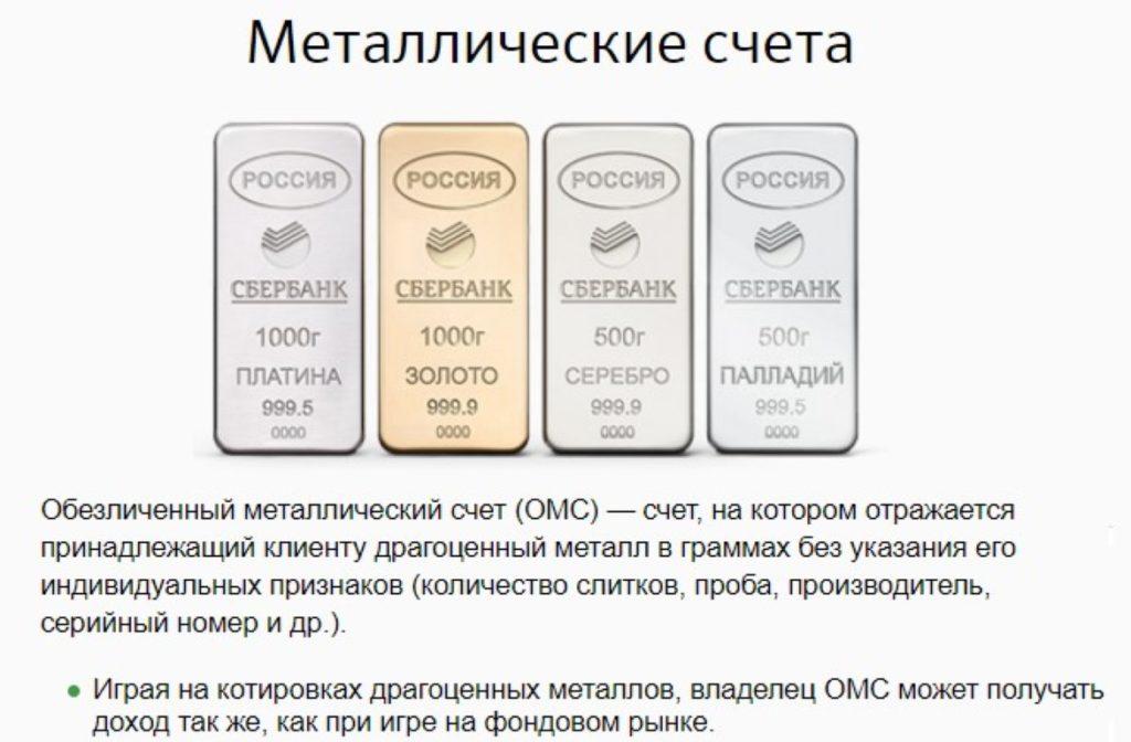Что такое металлический счет
