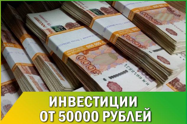 Инвестиции от 50000 руб