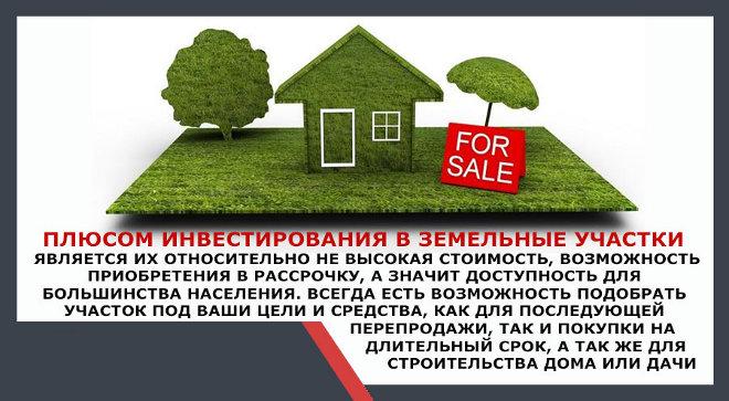 Инвестиции в земельный участок