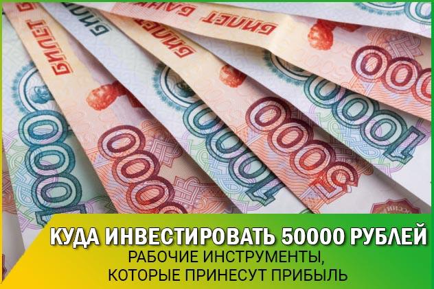 Инвестировать 50000 руб