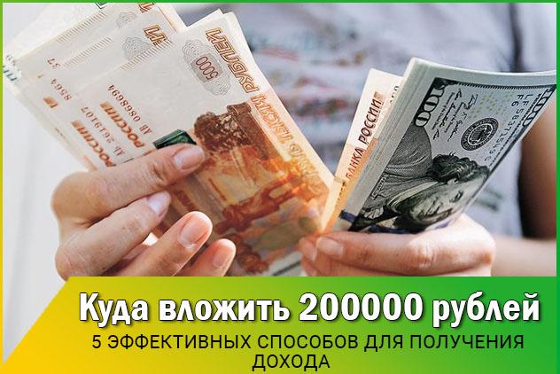Вложить 200000 руб