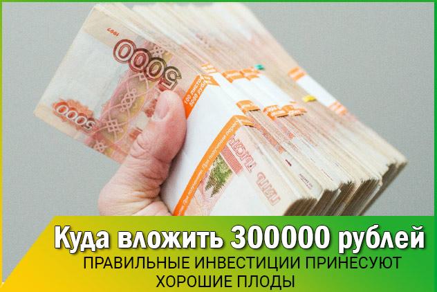 Вложить 300000 руб