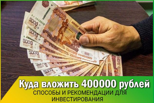 Вложить 400000 рублей