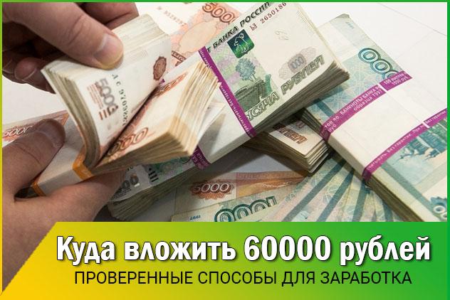 Вложить 60000 руб