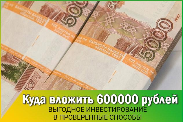Вложить 600000 рублей