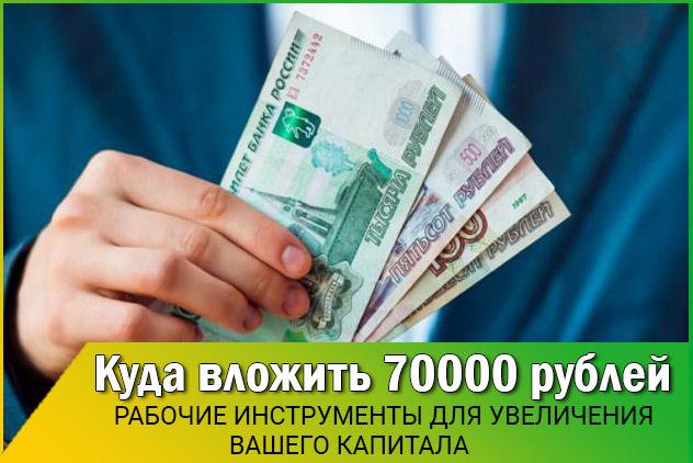 Вложить 70000 руб
