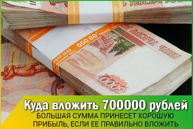 Вложить 700000 рублей