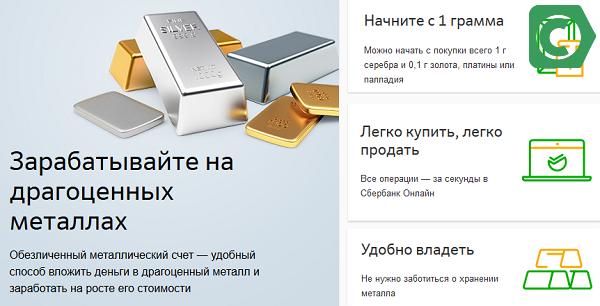 Вклады в драгоценные металлы