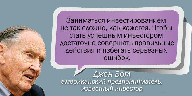 Цитата Д. Богла