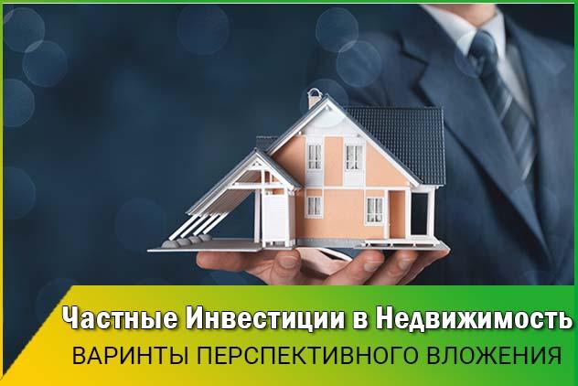 Частные инвестиции в недвижимость