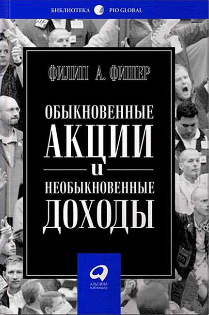 Книга Обыкновенные акции