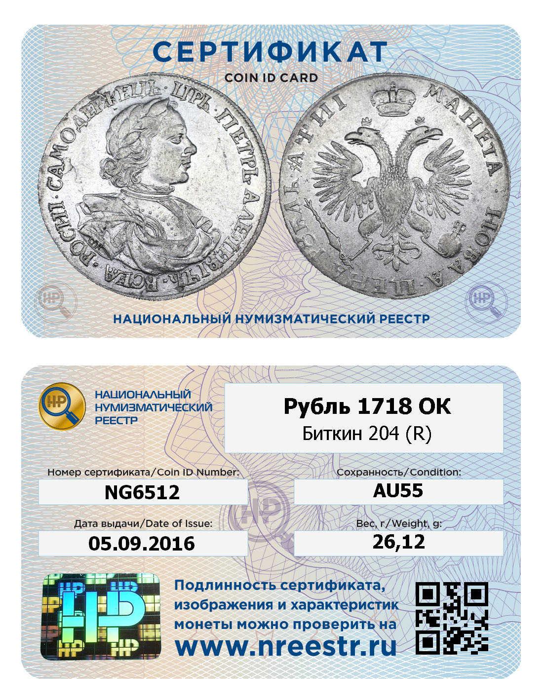 Сертификат на инвестиционную монету