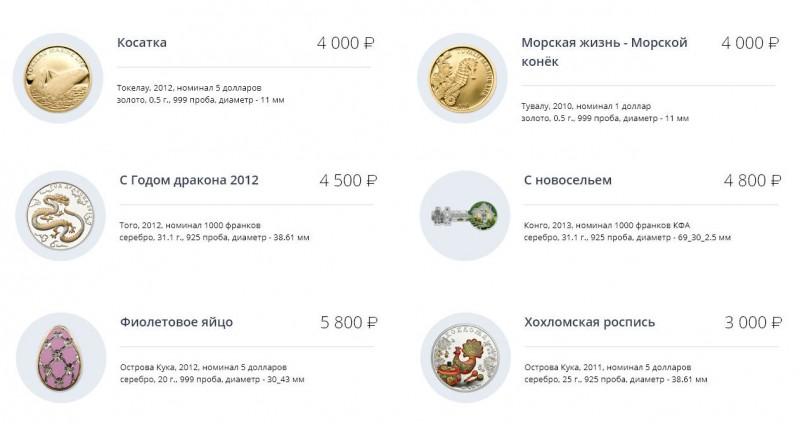 Цены на инвестиционные монеты из разных металлов