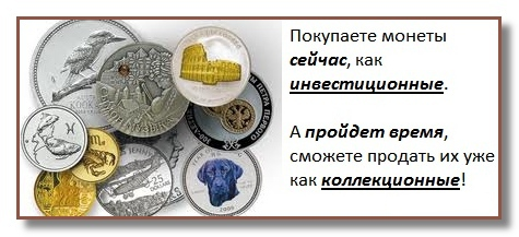 О ценности инвестиционных монет