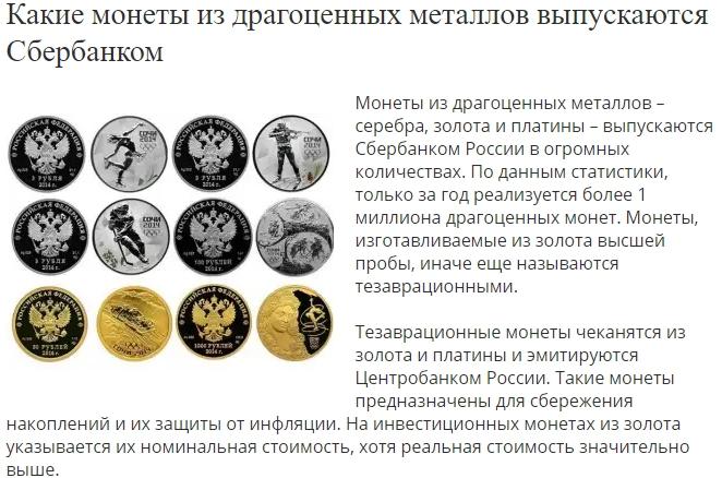 Монеты из драгметаллов, выпускаемые сбербанком