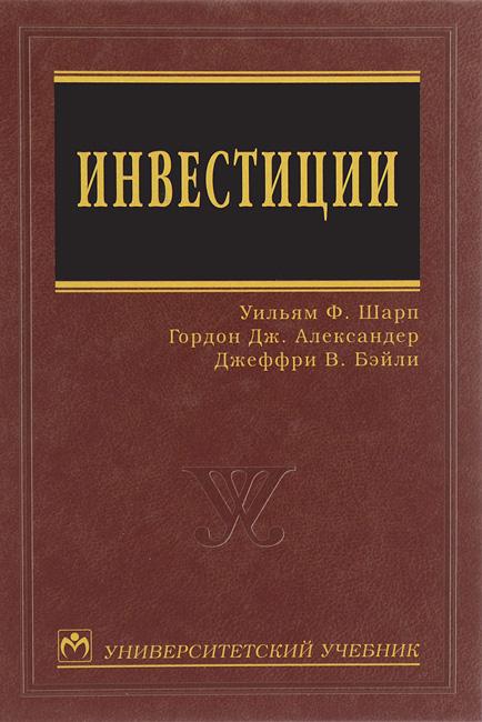 Книга Инвестиции Учебник