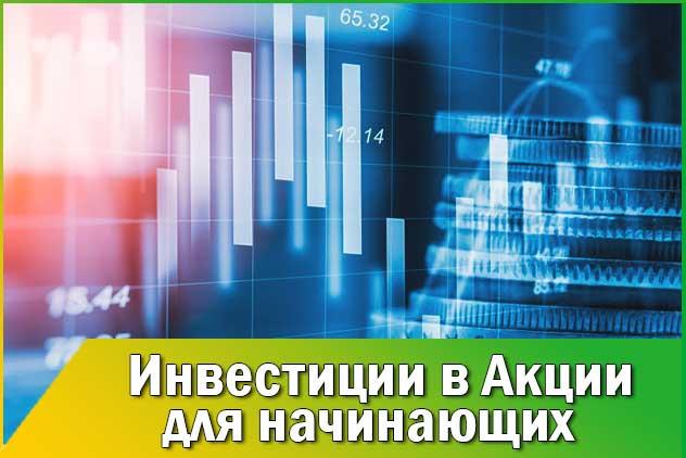 Инвестиции в акции для начинающих