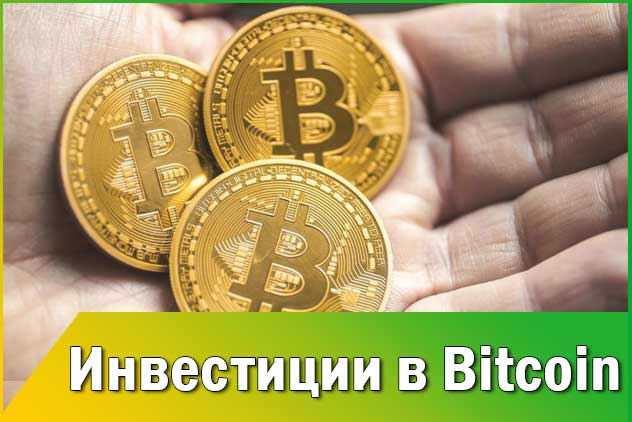 Как начать инвестировать в биткоин кредиты в новосибирске взять