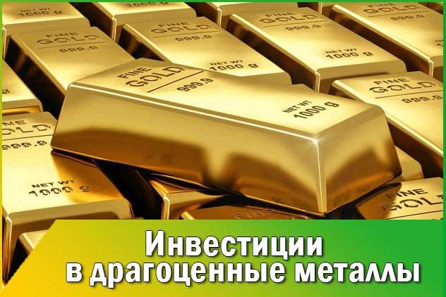 Стоит ли инвестировать в металлы в антонов инвестируют
