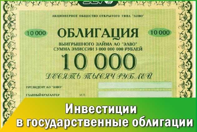 Инвестиции в государственные облигации