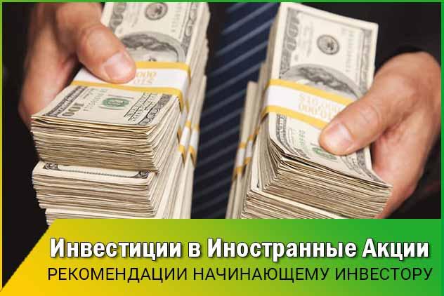 Инвестиции в иностранные акции
